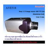 กล้องวงจรปิด AVE518