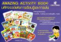 หนังสือแห่งการเรียนรู้และการเล่น WP-T-001