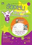 ร้องเล่นเต้นสนุก ชุด ดนตรีหรรษาพัฒนา IQ, EQ, MQ WP-T-P1402701