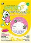 เพลงรักของเจ้าตัวเล็ก ชุด ดนตรีหรรษาพัฒนา IQ, EQ, MQ WP-T-1402501