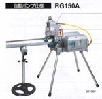 เครื่องทำร่อง Groover Machine ปั้มอัตโนมัติ รุ่น RG150A (000571)