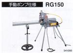 เครื่องบากร่อง ไฮโดรลิกมือโยก รุ่น RG150 (000572)