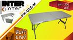 โต๊ะปิกนิกพับเก็บได้ KOMMET รุ่น PX-015-M