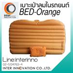 เบาะเป่าลมในรถยนต์-สีส้ม KOMMET Bed-Orange