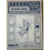 กระดาษวาดการ์ตูนA4