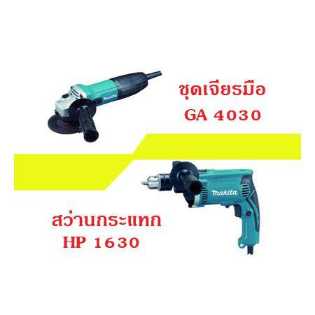 ชุดเจียรมือ สว่านกระแทก MAKITA รุ่น DK1151