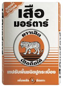 ปูนเทปรับพื้น ชนิดปูกระเบื้อง ตราเสือ