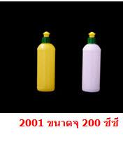 ขวดพลาสติก 2001  บรรจุ 200 ซีซี