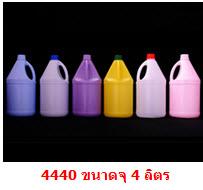 ขวดพลาสติก 4440 บรรจุ 4 ลิตร