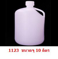 ขวดพลาสติก 1123  บรรจุ 10 ลิตร