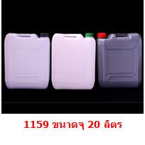 ขวดพลาสติก 1159  บรรจุ 20 ลิตร