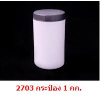กระป๋องพลาสติก 2703 บรรจุ 1 กก.