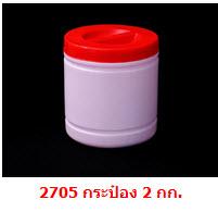 กระป๋องพลาสติก 2705 บรรจุ 2 กก.