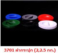 ฝาพลาสติก 3701 ฝากระปุก (2,2.5 กก.)