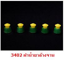 ฝาพลาสติก 3402 ฝาน้ำยาล้างจาน
