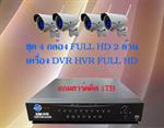 ชุดกล้อง WIFI FULL HD 2 ล้านพิกเซลส์