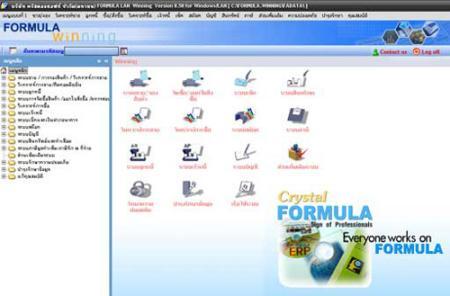 โปรแกรมบัญชี Formula Avatar