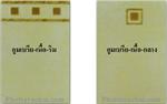 กระเบื้อง Sosuco รุ่น อูมเบรีย 8x12  (WL034)