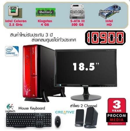 คอมพิวเตอร์ Intel Celeron 2.5 GHz