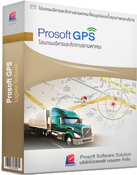 โปรแกรมบริหารจัดการยานพหนะ GPS