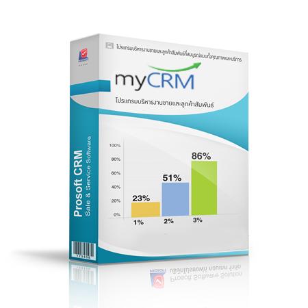โปรแกรมบริหารลูกค้าสัมพันธ์ CRM