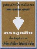 ปูน Nonshik-Grod ตราลูกดิ่ง สีน้ำตาล