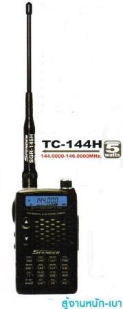 วิทยุสมัครเล่นมือถือ TC-144H VESION II FM RADIO