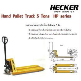 รถลากพาเลท Hand Lift 5000 Kg ยี่ห้อ HECKER
