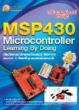 หนังสือพร้อมชุดทดลอง MSP430