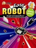 หนังสือพร้อมชุดทดลองEasy Robot เรียนรู้การสร้างหุ่นยนต์