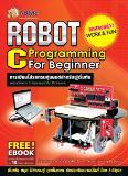 ชุดคิทพร้อมคู่มือ การเขียนโปรแกรม หุ่นยนต์สำหรับผู้เริ่มต้น
