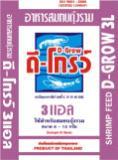 อาหารกุ้ง ดีโกรว์ เบอร์3M (D-grow)