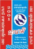 อาหารปลาวัยอ่อน นานามิ 2001(Nanami 2001)