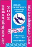 อาหารปลาวัยอ่อน นานามิ 2002(Nanami 2002)