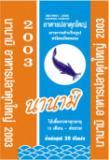 อาหารปลาวัยอ่อน นานามิ 2003(Nanami 2003)