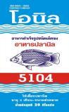 อาหารปลา โอนิน 5104 (Onin 5104)
