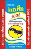 อาหารปลา โปรฟีด 1003 (Profeed 1003)