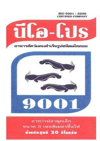 อาหารปลา นีโอ-โปร (NEO-PRO)