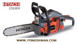 เลื่อยโซ่ยนต์ HITACHI CS33EB