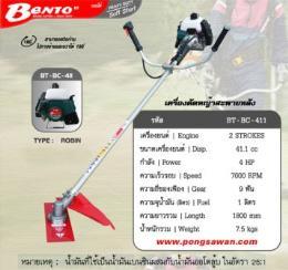 เครื่องตัดหญ้าแบบสะพาย Bento BT-BC-411