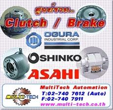OGURA Clutch / Brake โทร. 02-740-7612