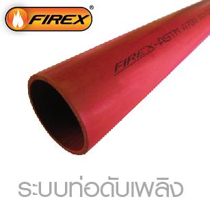 ท่อดับเพลิง Firex Sch10 (FM Approval)