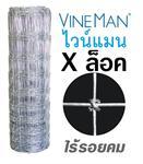 รั้วตาข่าย ไวน์แมน เอ็กซ์ล็อค สูง 120,150 ซม.