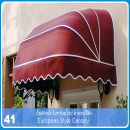 กันสาดผ้าใบทรงยุโรป 1