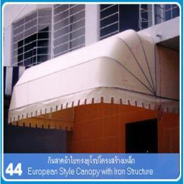 กันสาดผ้าใบทรงยุโรปโครงสร้างเหล็ก