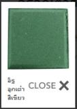 อิฐลูกเต๋าสีเขียว