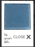 อิฐลูกเต๋าสีฟ้า
