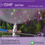 Spray nozzle ISMF series หัวฉีดน้ำ เม็ดน้ำละเอียด เหมาะที่สุดสำหรับงานเกษตร