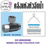 หัวฉีดน้ำ Model - IS-VVEA  หัวฉีดพ่นลดความร้อน ตามชิ้นส่วนต่างๆ