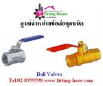 Ball valve Stainless Steel ขายข้อต่อบอลวาล์วสแตนเลส